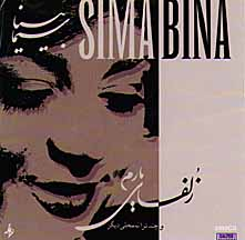 Photo of Sima Bina