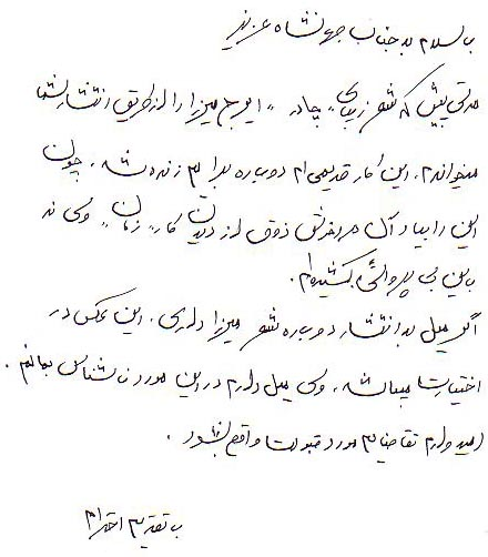 how to say thank you in farsi