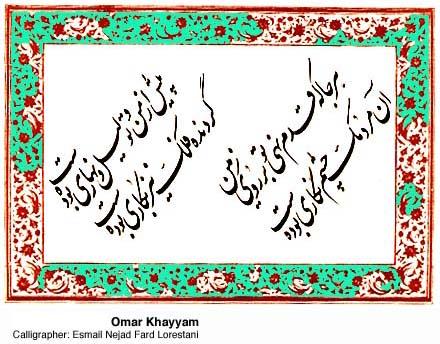 omar khayyam poems in english pdf