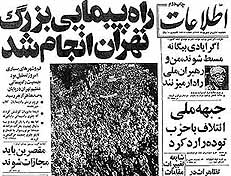 Front page of a Tehran daily, September 7, 1978