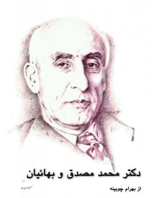 دکتر محمد مصدق و بهائیان  - از دکتر بهرام چوبینه