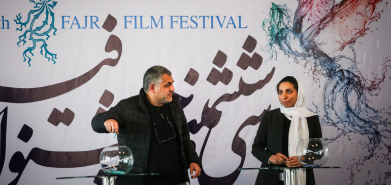 Fajr International Film Festival Iran