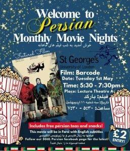 Barcode Persian Movie Night
